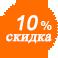 Скидка10%