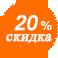 Скидка20%