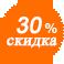 Скидка30%